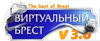 Виртуальный город Брест