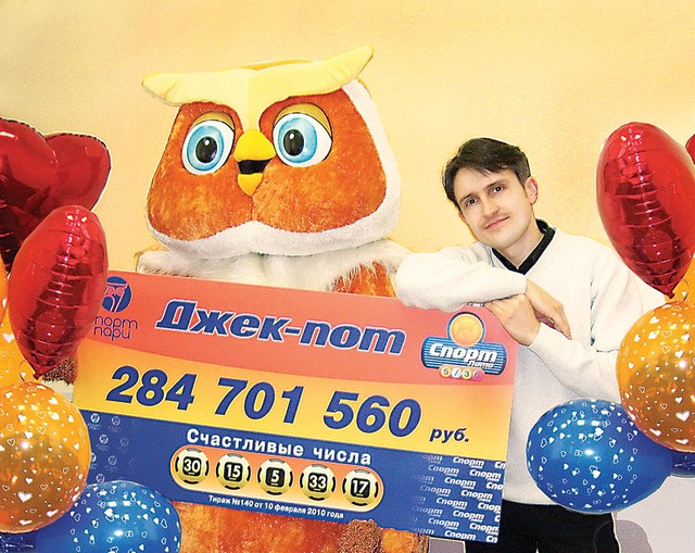Житель города Бреста, выиграл в электронной интерактивной игре «Спортлото 5 из 36» 284 701 560 белорусских рублей
