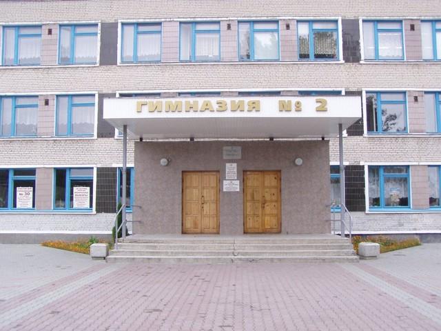 Лучшим учреждением образования в Бресте в 2009 году признана гимназия №2