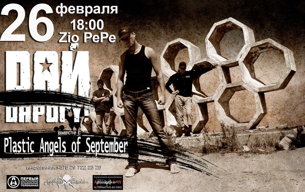 26 февраля в Zio Pepe концерт группы Дай Дарогу