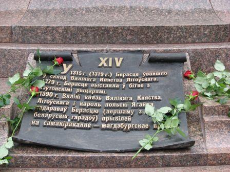 600-летие встречи Витовта и Ягайло в Бресте отметили социал-демократы