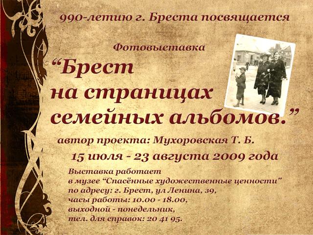 """В Бресте проходит фотовыставка """"Брест на страницах семейных альбомов"""""""