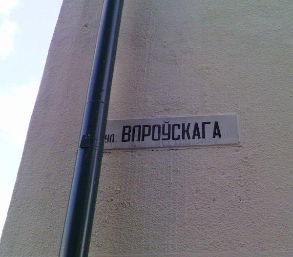 В Бресте найдена загадочная улица со странным названием