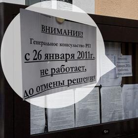 Генконсульство Польши в Бресте не работало «до отмены решения»