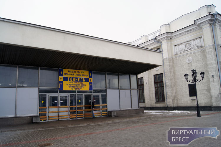Железнодорожный вокзал города Бреста