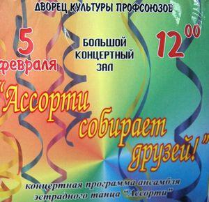 """Ансамбль эстрадного танца """"Ассорти"""" - концерт для друзей и подтверждение звания """"образцовый"""""""