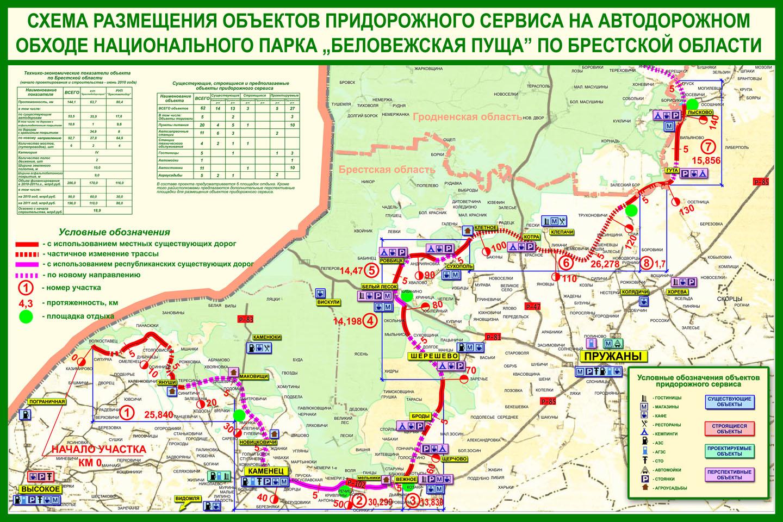 Схема размещения объектов придорожного сервиса на автодорожном обходе национального парка «Беловежская пуща»
