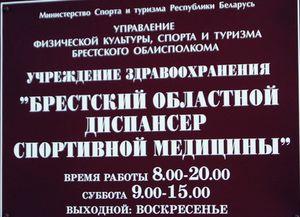 Брестский областной диспансер спортивной медицины - виртуальная экскурсия