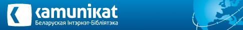 29 красавіка адбудзецца прэзэнтацыя сайту Беларускай Інтэрнэт бібліятэкі kamunikat.org