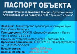 Реконструкция сооружений Днепро-Бугский канал, г. Брест