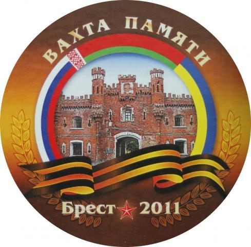 Мероприятия Международной акции «Вахта памяти» завершились в Брестской крепости-герой