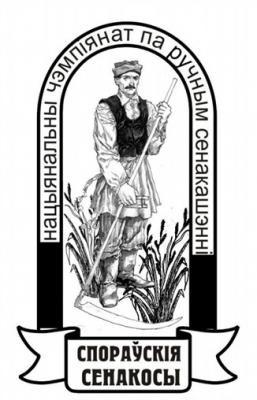 V национальный чемпионат по ручному сенокошению низинных болот «Споровские сенокосы» пройдёт в Брестской области