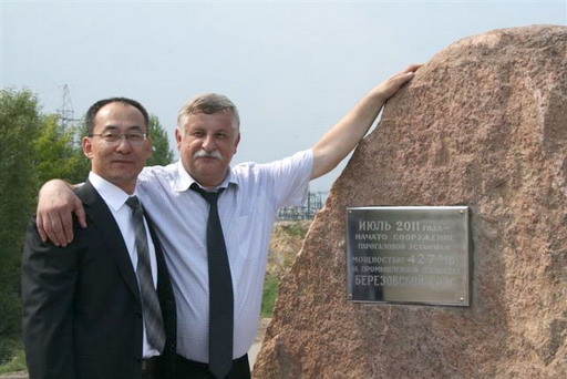 На территории Березовской ГРЭС состоялось открытие символического знака