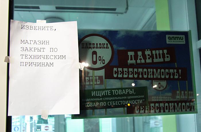 Алми - извЕните, магазин закрыт по техническим причинам