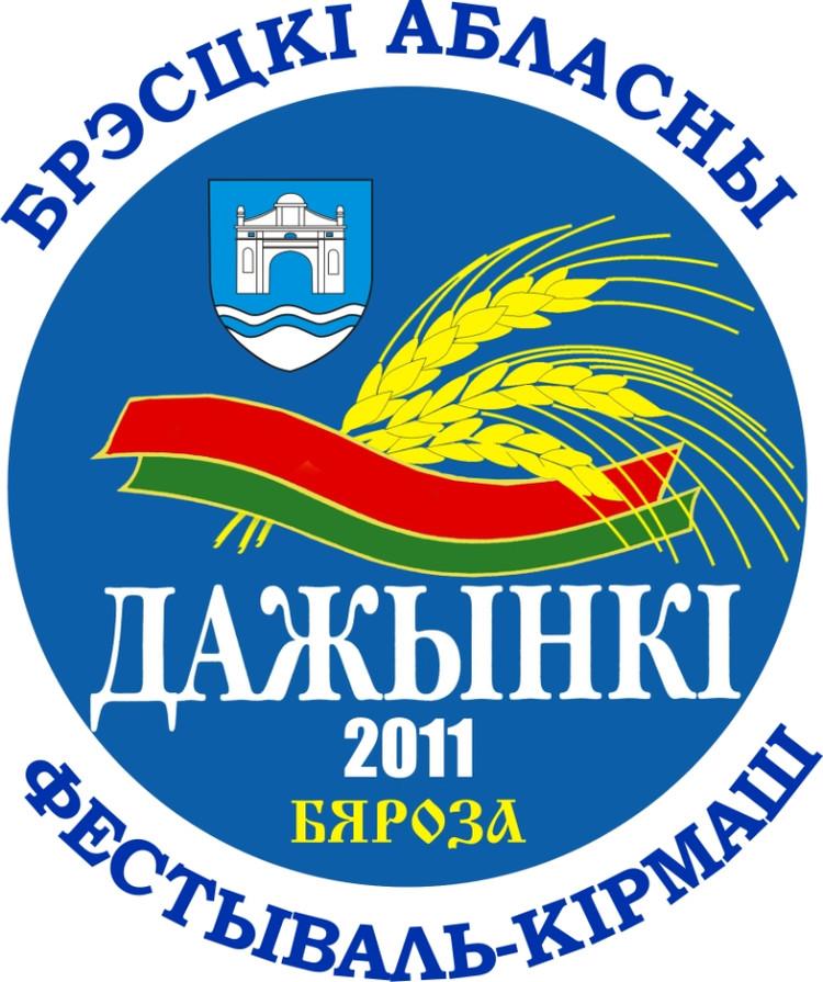 Опубликованы эмблемы Брестских областных Дажинок и Дня письменности в Ганцевичах