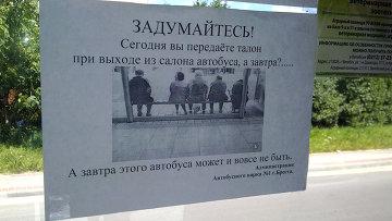 """Брестские """"зайцы"""" рискуют остаться без автобусов"""