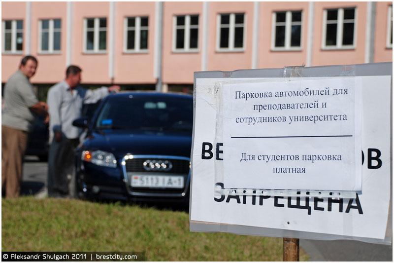 Парковки для студентов в БрГТУ платные  (обновлено)