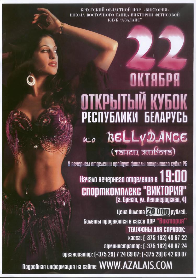 Кубок РБ по восточному танцу пройдёт в Бресте 22 октября 2011 года