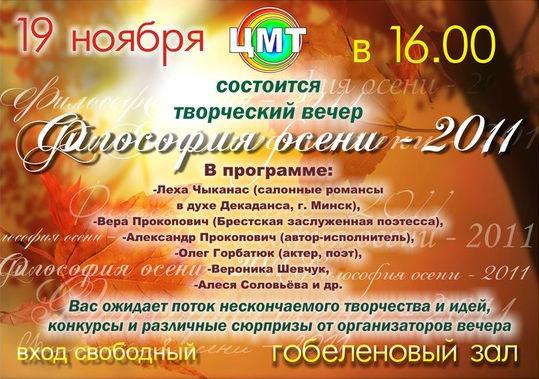 """""""Філасофія восені"""" ў Цэнтры моладзевай творчасці"""