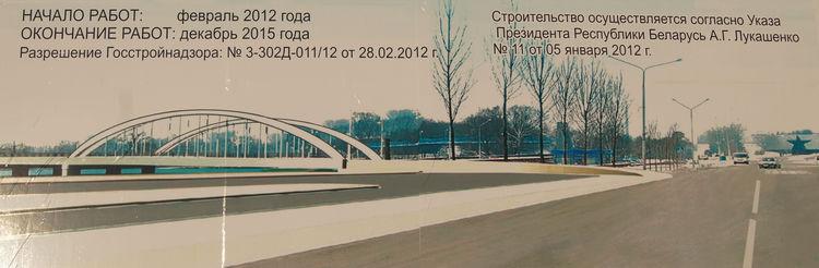 Строители начали монтаж арок на новом мосту Западного обхода
