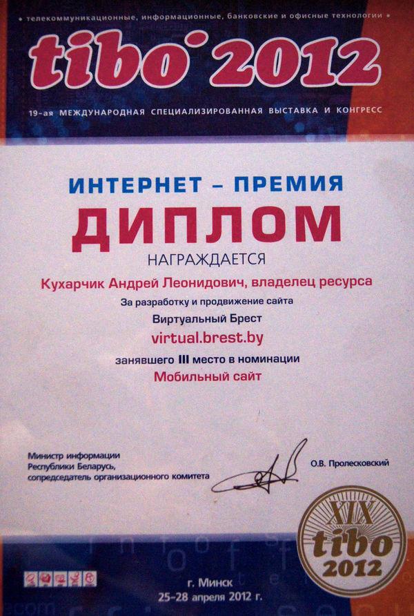 Виртуальный Брест на 10-ой, юбилейной интернет-премии ТИБО-2012 вошёл в тройку призёров