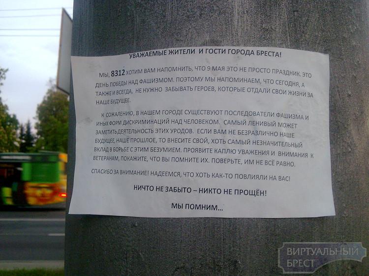 Загадочные активисты-антифашисты распространили своё заявление по Бресту