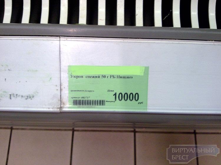 Укроп в Брестских магазинах стоит в два раза дороже мяса