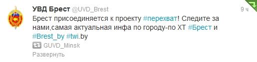 В Бресте запущен Twitter проект #перехват