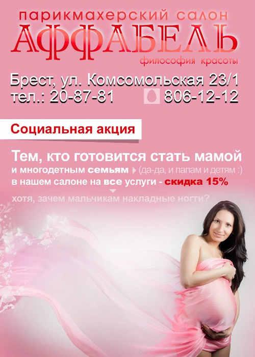 Парикмахерский салон «Аффабель» предлагает скидки беременным и многодетным