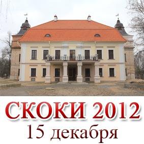 В усадьбе Немцевичей в д. Скоки состоится 1-й международный военно-исторический фестиваль