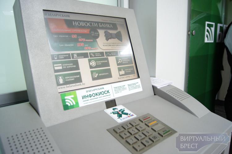 Беларусбанк с 1 августа вводит комиссию за платежи наличными