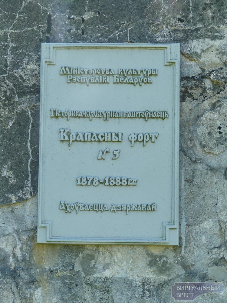 В рамках реконструкции 5-го форта в Бресте будет восстановлена цитата Сталина