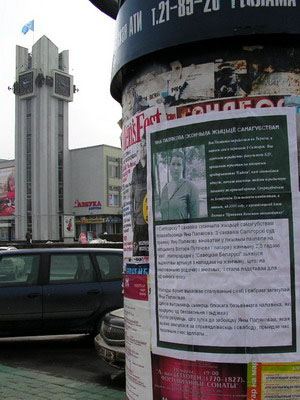 Акция в память о погибшей правозащитнице Поляковой прошла в Бресте
