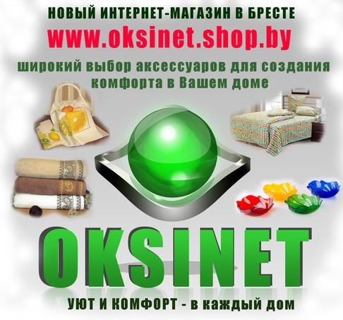 """АКЦИЯ """"ИЗ ВЕСНЫ - В ЛЕТО"""" от OKSINET !!!"""