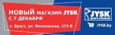 Открытие магазина Jysk в Бресте