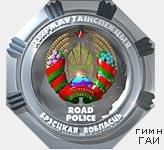Информация ГАИ Бреста с 5 по 10 января 2009 года