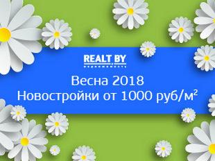 От 1000 рублей за метр. Обзор новостроек региональных застройщиков от Realt.by