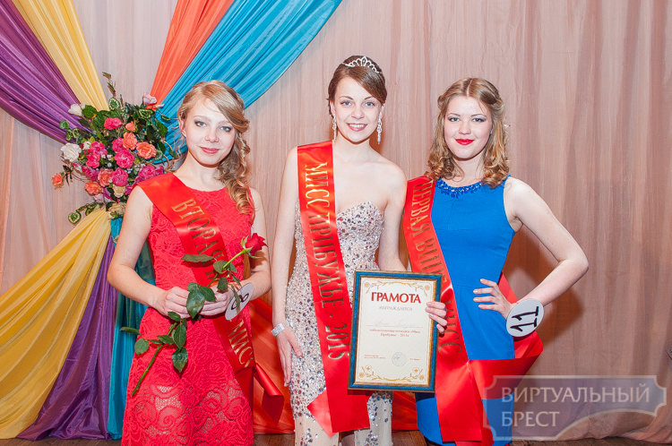 Прошел конкурс красоты «Мисс Прибужье - 2015». Кто же достоин этого звания?