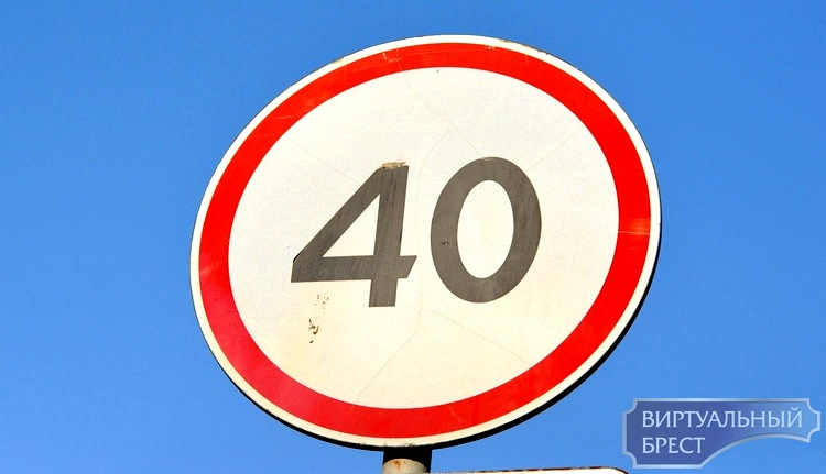 Нужно ли в городе ограничение скорости 40 км/ч?