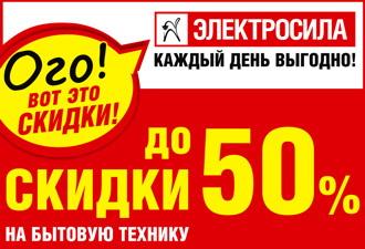 ТРИ повода купить в «ЭЛЕКТРОСИЛЕ»!