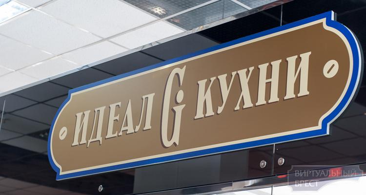 """В Бресте продают """"ИДЕАЛьные"""" кухни европейского качества"""