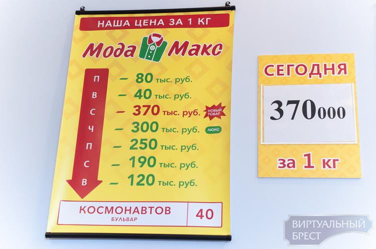 МодаМакс - новый секонд хэнд с отличными ценами!