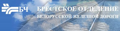 Белорусская железная дорога будет возить щепу в Польшу
