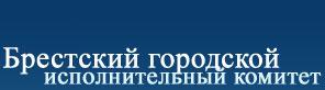 Брестский горисполком объявляет общественное обсуждение названия улицы «Таможенная»