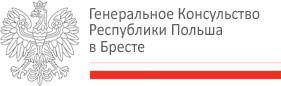 График регистрации на визы в Генконсульстве РП на сентябрь