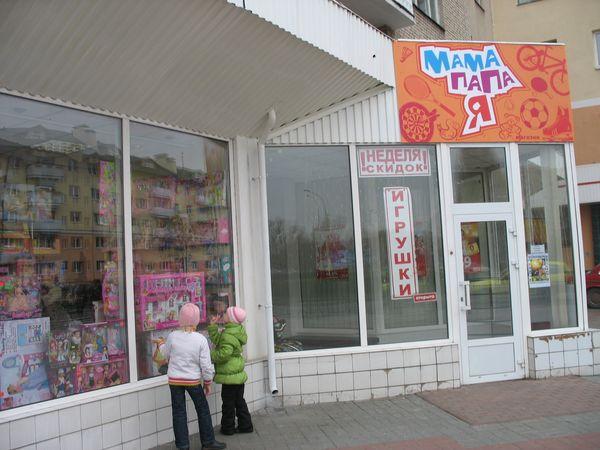 В магазине игрушек (фото)