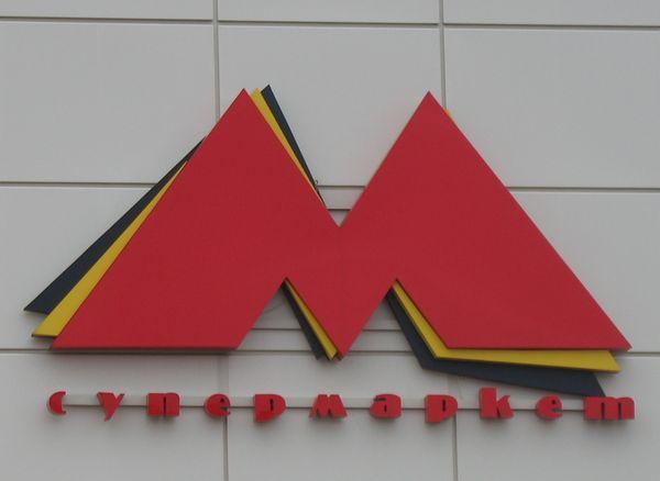 логитип маркета микс