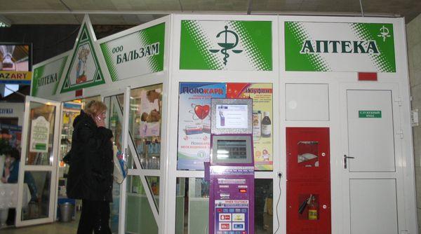 аптека в цуме