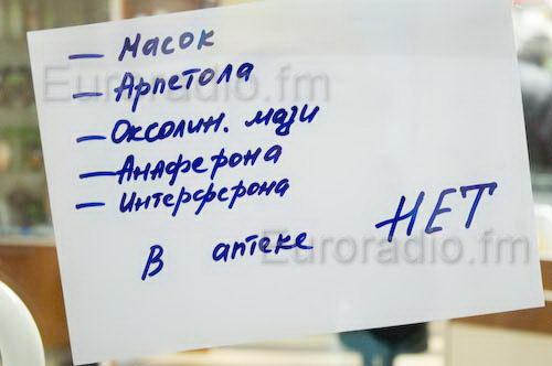 в Брестских аптеках нет лекарств от гриппа