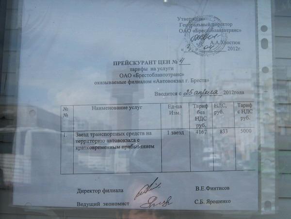 Въезд личного автотранспорта на брестский автовокзал стал платным